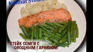 Как приготовить Стейк Семги Рецепт(, 2015-02-15T20:15:43.000Z)