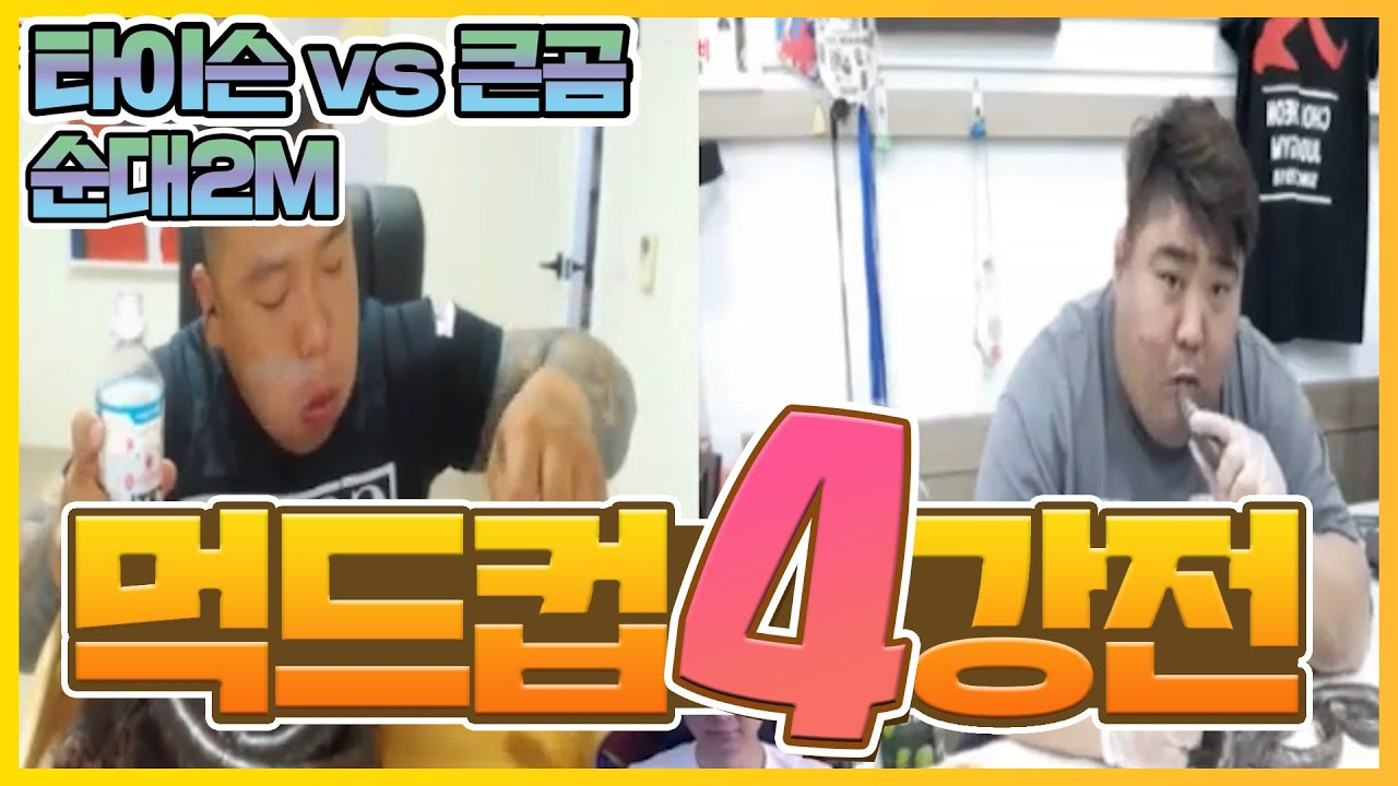 [부산타이슨] 먹드컵4강.. 2미터 순대 푸파 / 2M .. Korean Sausage Food Fighter
