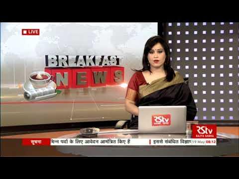 English News Bulletin – May 19, 2018 (8 am)