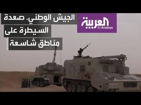 هكذا يتقدم الجيش الوطني اليمني في صعدة  - نشر قبل 1 ساعة