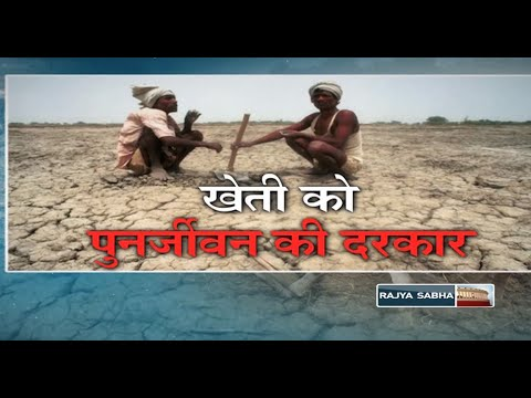 Special Report - Revival of Agriculture amidst the crisis | खेती को पुनर्जीवन की दरकार