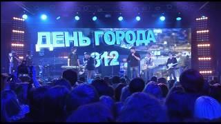 """Концерт """"День ГОРОДА 312"""""""