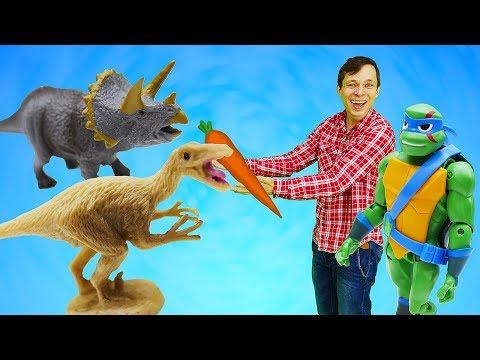 Черепашки-ниндзя идинозавры Коллекта! —Почему динозавры стали злыми? —Доисторический мир внаборе