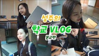 기다리고 기다리던 성주의 학교 Vlog! 본교편  Hong Sung Ju