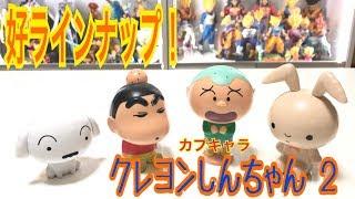 【ガシャポン】 カプキャラ クレヨンしんちゃん2 開封レビュー