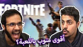 اذا ماتعرف الصقر سويله شاورما!؟- Fortnite Battle Royal
