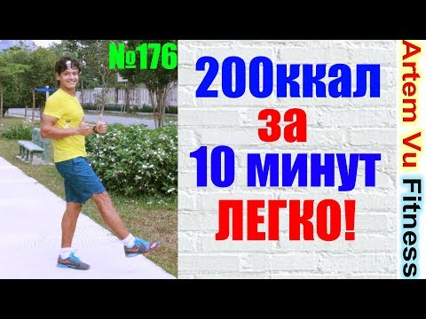 200 ККАЛ ЗА 10 МИНУТ ЛЕГКО! ПОХУДЕТЬ ЗДОРОВЫМ СПОСОБОМ | WOMEN'S WORKOUTS