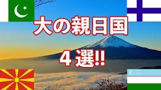 【海外の反応】意外と知られていない大の親日国とのエピソード4選‼「日本人は兄弟」【日本のあれこれ】
