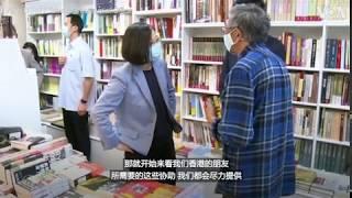 台湾总统蔡英文到访台北铜锣湾书店