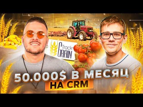Дмитрий Михальчук, GrainTrack. Агро бизнес. CRM-система для зернотрейдеров | ПРОДУКТИВНЫЙ РОМАН #77
