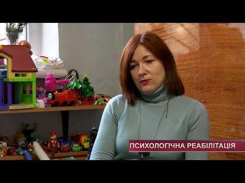 Телеканал Ексклюзив: Центр психічної реабілітації створили у місті Хмельницькому