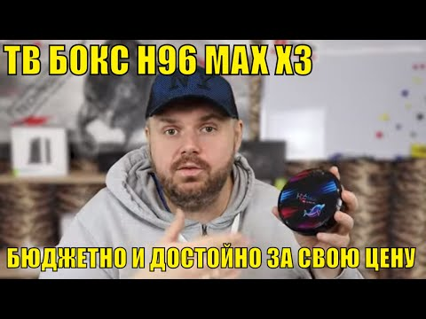 ТВ БОКС H96 MAX X3 БЮДЖЕТНО И ДОСТОЙНО ЗА СВОЮ ЦЕНУ! ЛЮБОЙ 4K КОНТЕНТ ЗА СМЕШНЫЕ ДЕНЬГИ