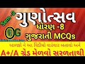 Gunotsav - 8 Model question paper || Std - 8 || Gunotsav 2018 || Gunotsav Model Paper Gujarati std 8 video