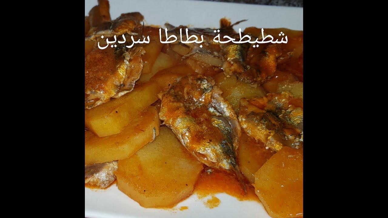 مطبخ ام وليد شطيطحة بطاطا بالسردين