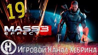 Прохождение Mass Effect 3 - Часть 19 - Мы Омега