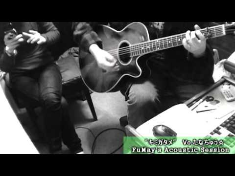 Kimi Ga Tame キミガタメ/Suara @ たなちゅう☆ FuMay's Acoustic Session(Cover)