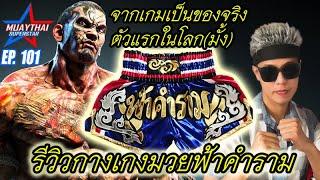 มวยไทย จากเกมเป็นของจริง กางเกง ฟ้าคำราม ตัวแรกในโลก Tekken Fahkumram