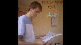 Прямой эфир 8.03.18 Ответы на вопросы. Остеопат Г.Г.Николаев