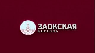 Трансляция Заокской Церкви (10.08.2018)