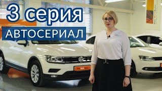 Гарантия на автомобили с пробегом   АВТОСЕРИАЛ   3 серия   Планета Авто