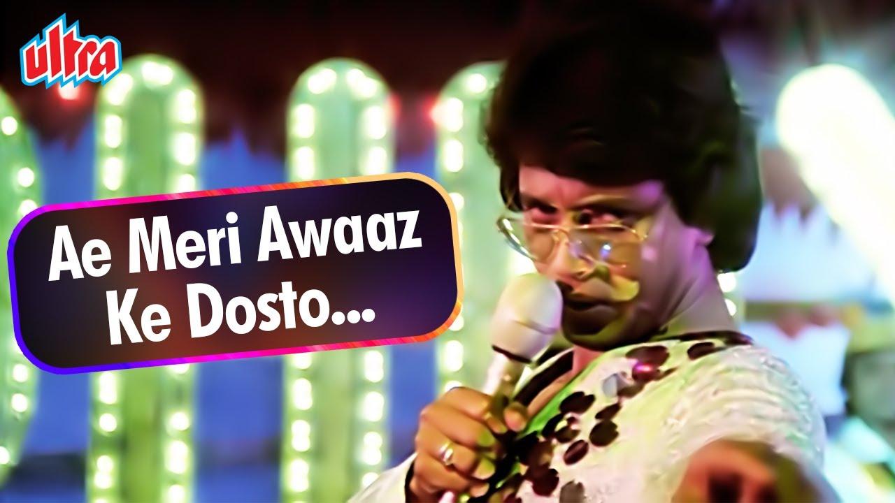 ऐ मेरी आवाज़ के दोस्तो गीत | Amit Kumar Hit Song | Mithun Chakraborty Best Song | Aamne Samne