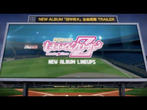 ももいろクローバーZ / ALBUM『田中将大』視聴TRAILER