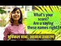 RJ Sayema से सीखिए continents और countries के नामों का सही pronunciation । Suno Zindagi