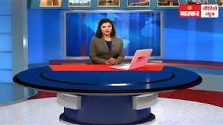 Bhaskar Video News 31 AUG 2019