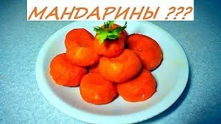 Рецепт:Новогодние мандарины
