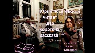 ЮК ДВА РАССКАЗА * Muzeum Rondizm TV