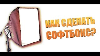 Как сделать СОФТБОКС? Освещение своими руками?! How Make SoftBox?
