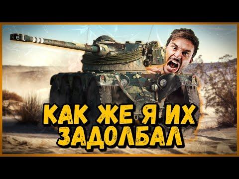 КАК ЖЕ Я ИХ ЗАДОЛБАЛ - ТАЩИЛ КАК МОГ на EBR 75 FL 10 - Троллинг в World of Tanks
