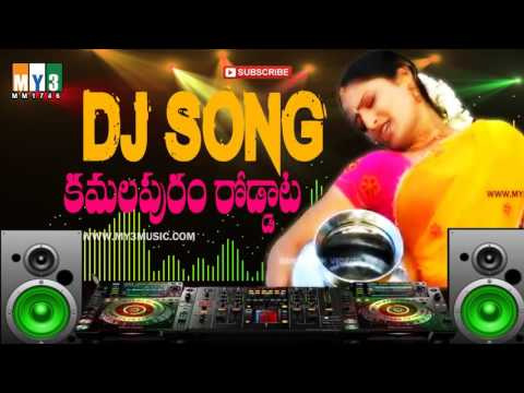 Kamalapooram Rodataa DJ Songs - DJ Folk Songs Remix - DJ Folk Songs Telugu 2016