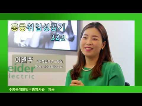 홍콩 취업, 인터뷰 시리즈(32, Schneider Electric 이연주 글로벌인사부 본부장) 커버 이미지