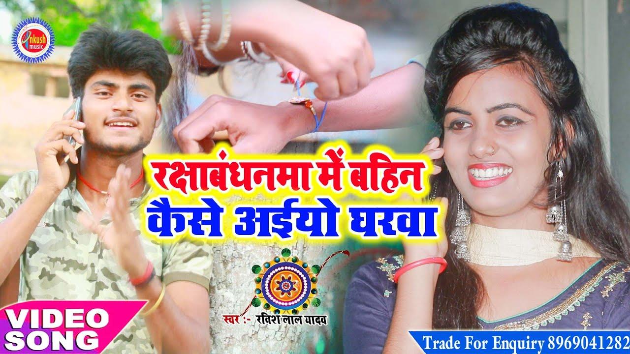 Ravish Lal Yadav रक्षा बंधन का दर्द भरा गीत भईया रक्षा बंधन में घरे अईहो