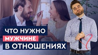 Чего хотят мужчины от тебя в отношениях? | Лев Вожеватов