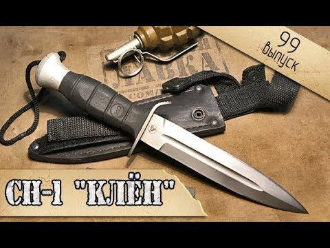 """Боевой специальный нож СН-1 """"КЛЁН""""  Russian Speznaz Knife SN-1"""
