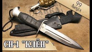 Боевой специальный нож СН-1 ''КЛЁН''| Russian speznaz knife SN-1