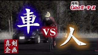 自転車と車ではどちらが早いのか?? この疑問を解決すべく、芸能界最速...