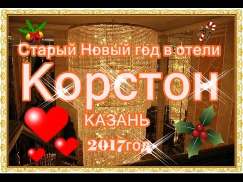 Денис TV- отмечаем Старый Новый год в отели Корстон ❤ Казань/ЗАГС чаша