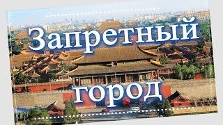 Путешествие. Запретный город.  Китай. Forbidden City. [Путешествие](Подпишитесь на канал Travel and Life (Путешествие и жизнь) https://www.youtube.com/user/vitmero?sub_confirmation=1 ЗАПРЕТНЫЙ ГОРОД В КИТАЕ..., 2015-11-10T14:02:34.000Z)