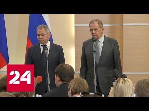 Выход к прессе Сергея Лаврова и Сергея Шойгу. Полное видео - Россия 24