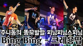 Bing Bing - 크레용팝(Crayon Pop) 스피닝 안무 연습 영상ㅣ[스피닝]