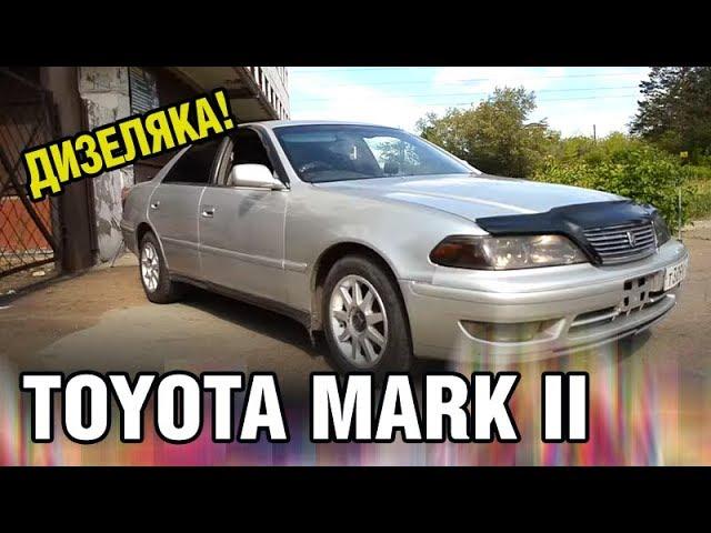 ????????? ???? 2! 2L-TE, Toyota MARK 2, 97 ??