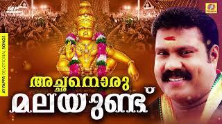 അച്ഛനൊരു മലയുണ്ട്   Achanoru Malayundu Kailasam   Kalabhavan Mani Ayyappa Devotional Songs Malayalam