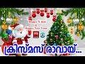 Christmas Ravayi # Christian Devotional Songs Malayalam 2018 # Christmas Songs