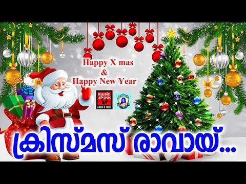 christmas ravayi christian devotional songs malayalam 2018 christmas songs youtube. Black Bedroom Furniture Sets. Home Design Ideas
