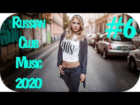 🇷🇺 РУССКИЙ КЛУБ ХАУС 2020 🔊 Русская Музыка 2020 🔊 Русский Клубняк 2020 🔊 Russian Club Music 2020 #6