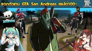 [แจกตัวเกม]GTA San Andreas | MOD สกินอนิเมะ MODรถ MODภาพสวย MODปืน