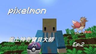銀雨的實況樂園 minecraft 神奇寶貝模組生存 pixelmon ep 2 新夥伴登場